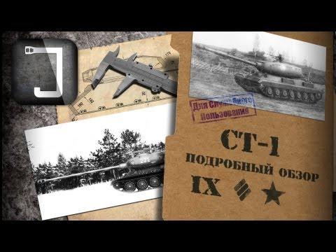 СТ-I. Броня, орудие, снаряжение и тактики. Подробный обзор