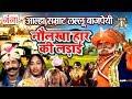 1  Naulakha Har Ki Ladai  Lallu Bajpai Alha  Bhojpuri Alha 2017