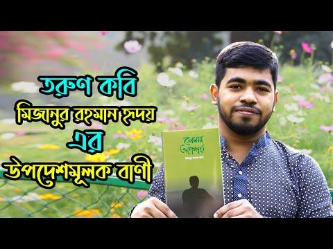 Family quotes - তরুণ কবি মিজানুর রহমান হৃদয় এর উপদেশমূলক বাণী । Motivational Life Changing Quotes Mizanur Rahman Hri