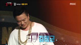 [King of masked singer] 복면가왕 스페셜 - (full ver) Kim Tae kyun - Mama, 김태균 - 마마, MBCentertainment,radiostar