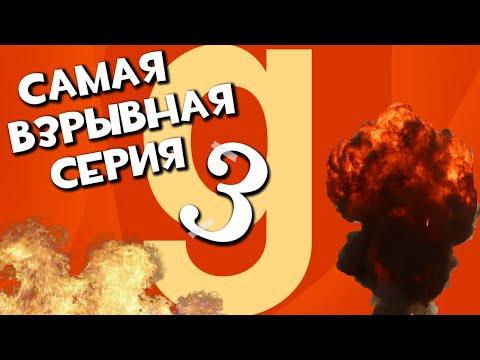 Обзор аддонов Gmod - Самая взрывная серия 3 (#13)