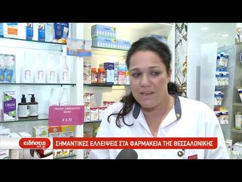 Σημαντικές ελλείψεις στα φαρμακεία της Θεσσαλονίκης | 12/11/2019 | ΕΡΤ
