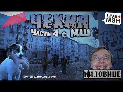 Братислава из фильма \Евротур\ - DomaVideo.Ru