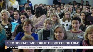 "Чемпионат ""Молодые профессионалы"""