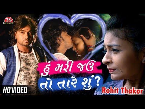 Video Hu Mari Jau To Tare Shu - HD Video - Rohit Thakor New Song 2018 download in MP3, 3GP, MP4, WEBM, AVI, FLV January 2017