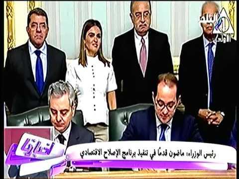 بحضور وزير النقل رئيس الوزراء يشهد توقيع اتفاقية التعاون مع بنك الاستثمار الاوربى