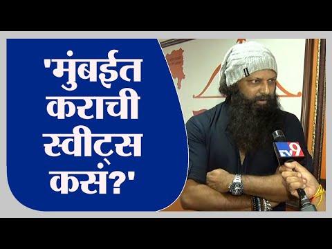Nitin Nandgaonkar | मुंबईत 'कराची स्वीट्स' कसं?, नितीन नांदगावकरांचा सवाल  - tv9