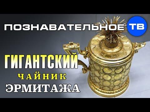 Неудобная история: Гигантский чайник Эрмитажа (Познавательное ТВ Артём Войтенков) - DomaVideo.Ru