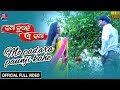 Mo Padara Paunji Kahe   Official Full Video   Santosh, Sonali   Katha Nuhe E Katha - Odia Movie