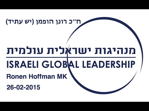 Israeli Global Leadership - Conference 2015 -  - Ronen Hoffman MK