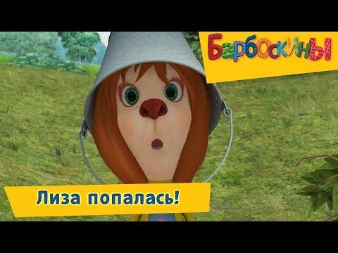Лиза попалась 😱 Барбоскины 🤣 187 серия \