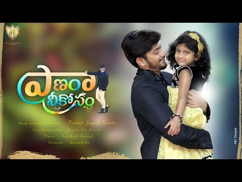 Download Pranam Neekosam||A Telugu Short FIlm||By Prince Jagrit Kiriti HD Mp4 3GP Video and MP3