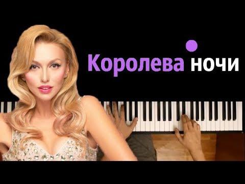 Оля Полякова - Королева ночи ● караоке | ПИАНО_КАРАОКЕ ● ᴴᴰ + НОТЫ & MИДИ