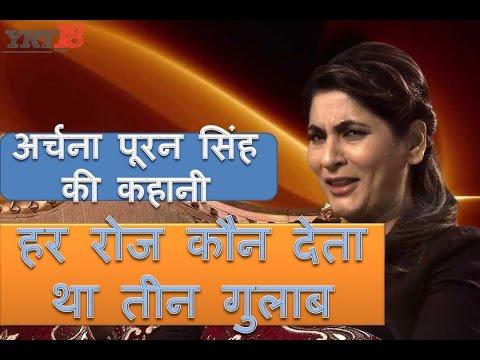 Archana Puran Singh Love Story | Comedy Circus, Videos, Scandals, Hot | YRY18.COM | Hindi