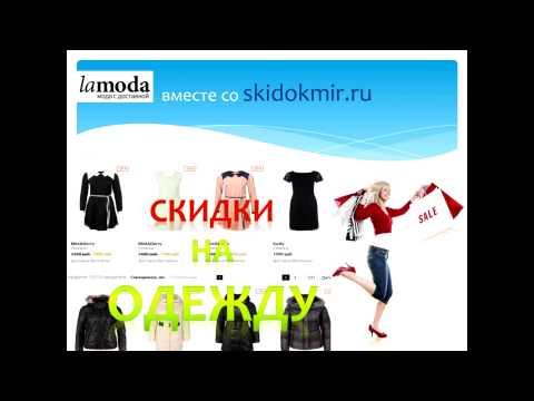 Lamoda Интернет Магазин Женской Одежды С Доставкой