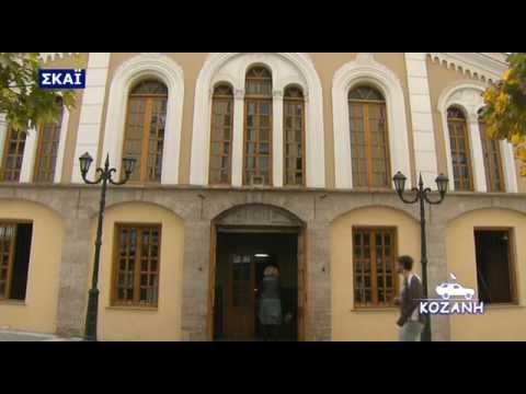 Αφιέρωμα στην Κοζάνη (ΣΚΑΪ Channel)
