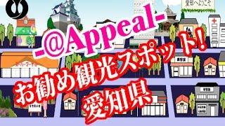 愛知県観光スポット!アットアピール