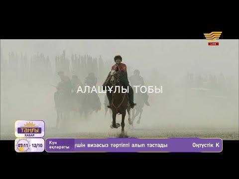 «Алашұлы» тобы «Көкпар» (Сөзі: М.Айтбай, әні: Ч.Алиев)