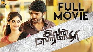 Video Ivan Vera Mathiri Full Tamil Movie | Vikram Prabhu | Surabhi | Vamsi Krishna MP3, 3GP, MP4, WEBM, AVI, FLV Januari 2019