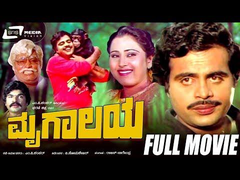 Mrugalaya -- ಮೃಗಾಲಯ | Kannada Full HD Movie Ambarish, Geetha