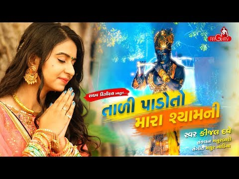 Video Tali Pado To Mara Ramni ( Shyam Ni) | Kinjal Dave | Raghav Digital download in MP3, 3GP, MP4, WEBM, AVI, FLV January 2017