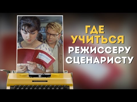 Где учат на сценаристов во владивостоке