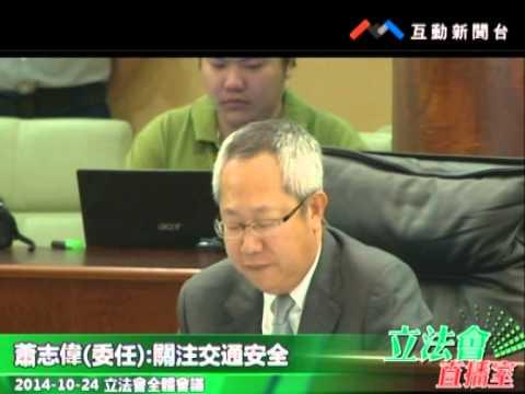 蕭志偉20141024立法會全體會議