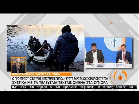 Επιστολή Κ. Τασούλα σε Ευρωπαίους ομολόγους του για την κατάσταση στα σύνορα | 06/03/2020 | ΕΡΤ