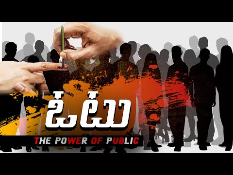 Vote Telugu Short Film 2018 | The Power Of Public | RAMESH | Directed By NAVEEN | MEEMAA TV