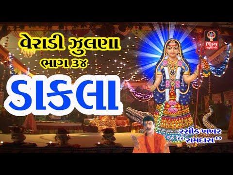 Video Veradi Zulna Mataji Na Dakla Navratri 2017 Hemant Chauhan Gujarati Non Stop Garba Maa Na Dakla download in MP3, 3GP, MP4, WEBM, AVI, FLV January 2017