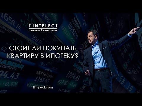 Квартира в ипотеку: Уловка банка о которой знают только финансисты | Финансист об ипотечном кредите - DomaVideo.Ru