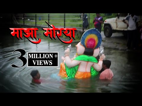 Maza Morya -  VIDEO (Hitesh Mhatre)