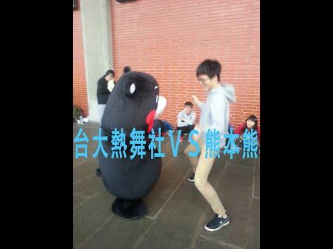 熊本熊尬舞台大生 網友:跪求加入唱跳團體