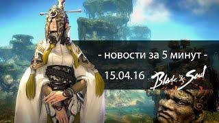 Видео к игре Blade and Soul из публикации: Стала известна дата выхода русскоязычной версии Blade & Soul