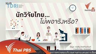 คิดยกกำลัง 2 กับ COMMENTATORS - ปัญหานักวิจัยไทย จำนวน หรือ คุณภาพ