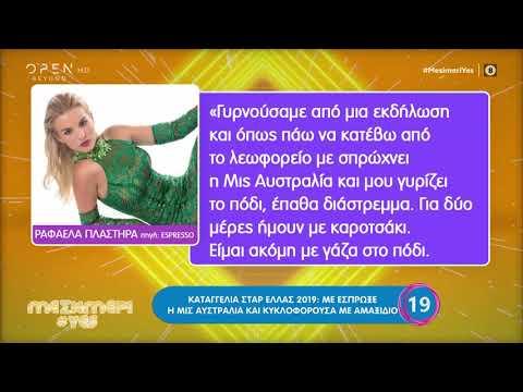 Video - Απίστευτη καταγγελία της Σταρ Ελλάς: Μου επιτέθηκε η Μις Αυστραλία πριν τον διαγωνισμό Μις Κόσμος