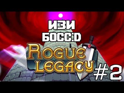 Rogue Legacy #2 - Изи босс :D