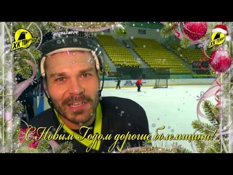 """Новогоднее поздравление от ХК """"Темиртау"""""""