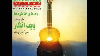 Babak Afshar - Rahgozare Omr |بابک افشار - رهگذر عمر