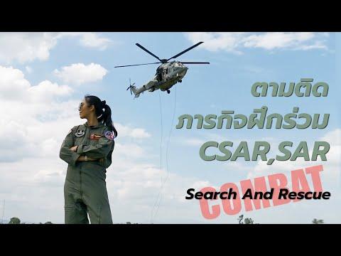 นั่ง EC-725 ไปดูการฝึก CSAR และ SAR ค้นหาและช่วยชีวิตของกองทัพอากาศ ฝึกร่วม ปภ. และ กรมอุทยาน