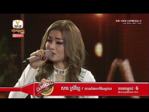 San Sreylai, Toh Yeangna Ka Nov Min Saab Bong, The Voice Cambodia 2016