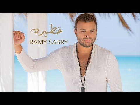 """فيديو- 2 مليون مشاهدة لأغنية رامي صبري الجديدة """"خطيرة"""""""