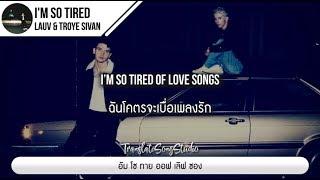 แปลเพลง i'm so tired - Lauv & Troye Sivan