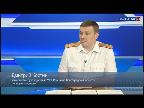 Дмитрий Костин, заместитель руководителя СУ СК России по Волгоградской области, полковник юстиции