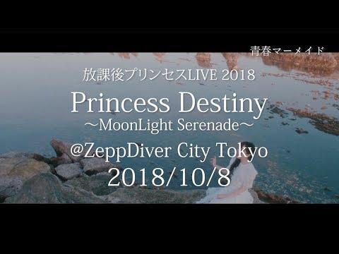 放課後プリンセスLIVE2018Princess Destiny~MoonLight Serenade~ @Zepp DiverCity(TOKYO)  2018年10月8日