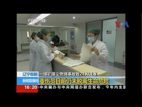 Cháy mỏ than ở Trung Quốc, 24 công nhân thiệt mạng