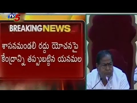 Central govt do not have the power to cancel the Council | Yanamala : TV5 News