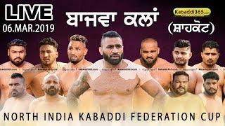 🔴[Live] Bajwa Kalan (Shahkot) North India Federation Kabaddi Cup 06 Mar 2019