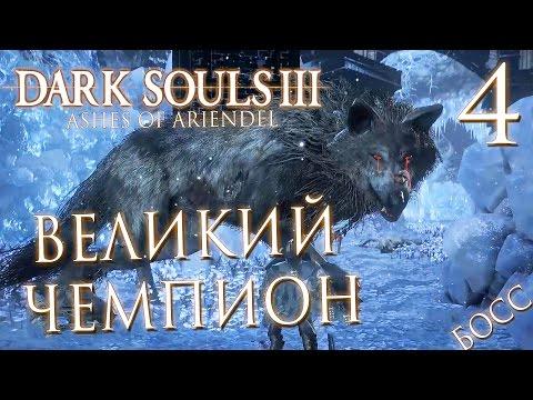 Прохождение Dark Souls 3: Ashes of Ariandel [DLC] — Часть 4:БОСС: СТРАЖ ЧЕМПИОН И ВЕЛИКИЙ ВОЛК