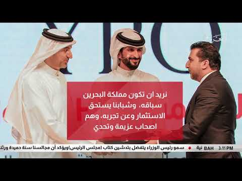 البحرين: سمو الشيخ ناصر بن حمد آل خليفة يدشن برنامج
